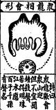 三井寺巒頭古典