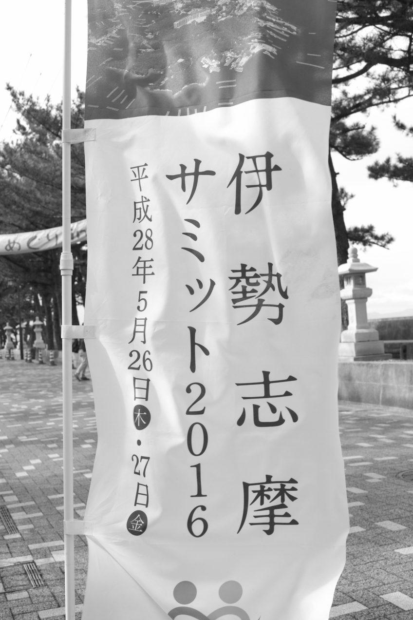 伊勢志摩サミットと風水の関係