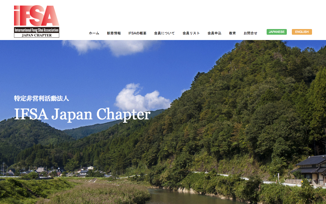 IFSA Japan(国際風水協会日本支部)