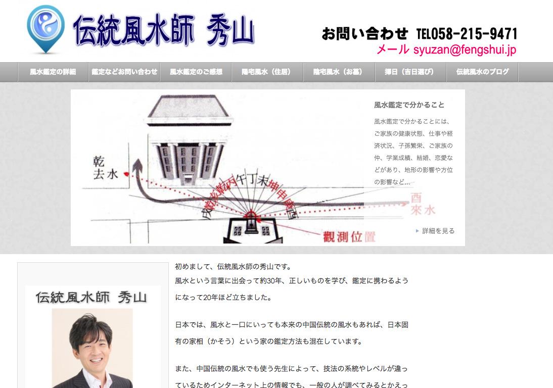 伝統風水師秀山公式ホームページ
