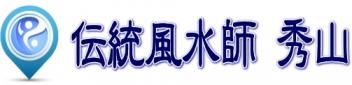 伝統風水師 秀山